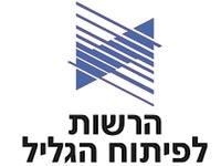 לוגו הרשות לפיתוח הגליל / צלם: יחצ